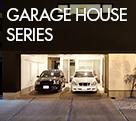 ガレージハウスシリーズ