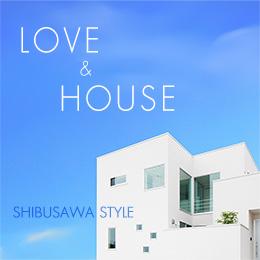 LOVE & HOUSE by シブサワスタイル