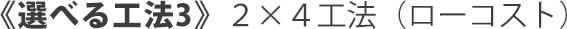 2×4工法(ローコスト)